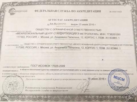 Аттестат аккредитации поверка счётчиков в Хабаровске