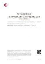 RA.RU.312180 выписка СГС